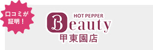 HOT PEPPER Beauty 甲東園店