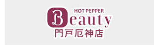 HOT PEPPER Beauty 門戸厄神店